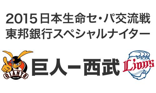 交流戦.png